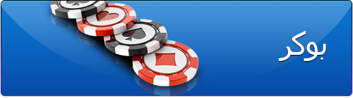 لعبة قمار - 74309