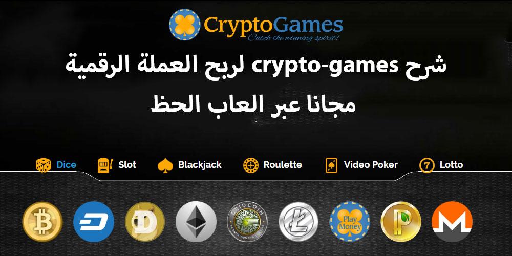 العاب ربحيه لعبة - 12479