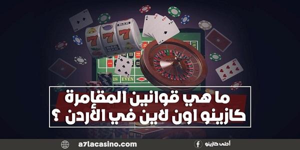لعبة القمار - 68780