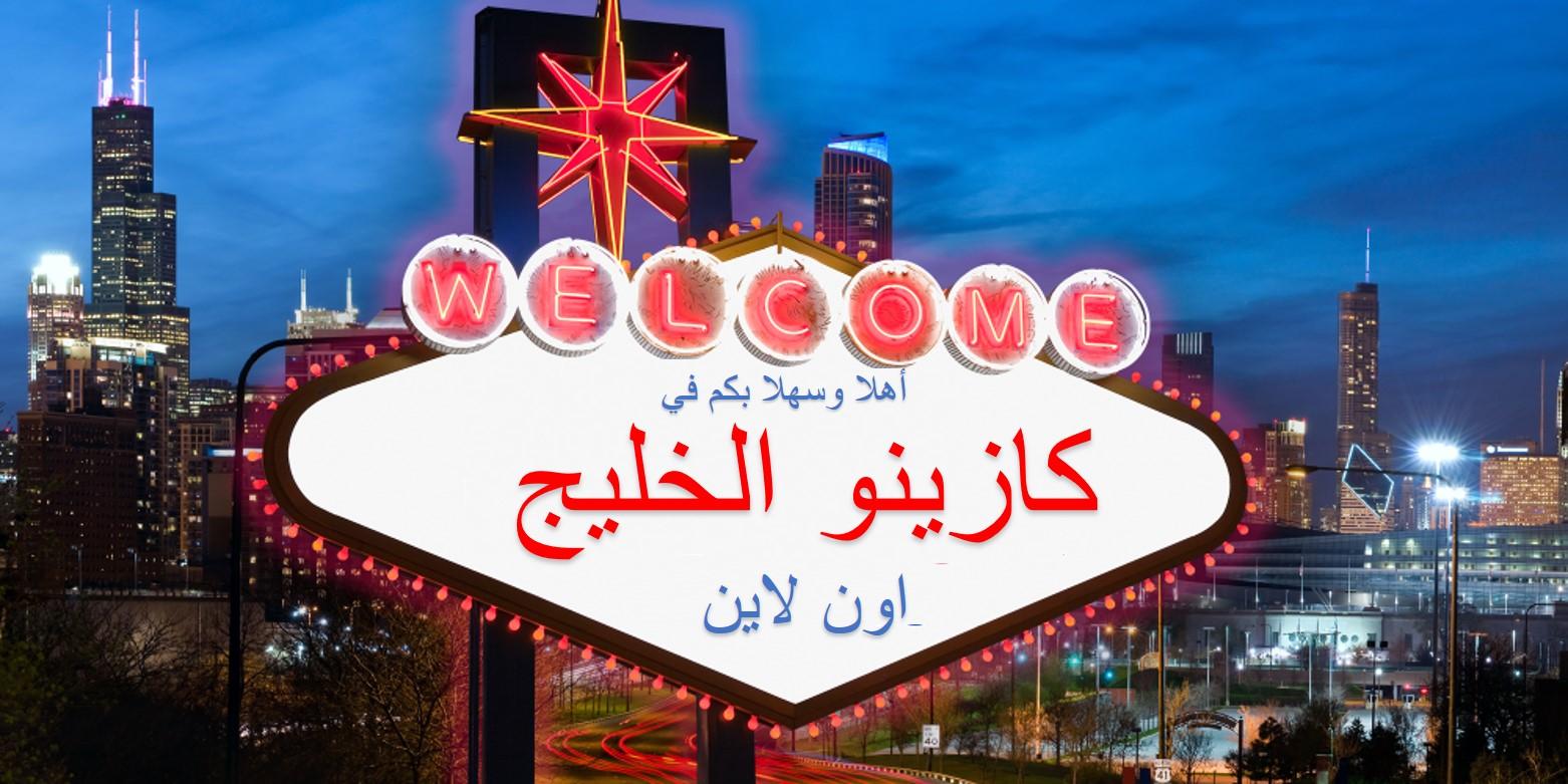 كازينو العراق معلومات - 90446