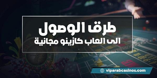 دليل الكويت للكازينو - 76083