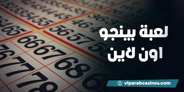 لعبة مراهنه دليل - 10955