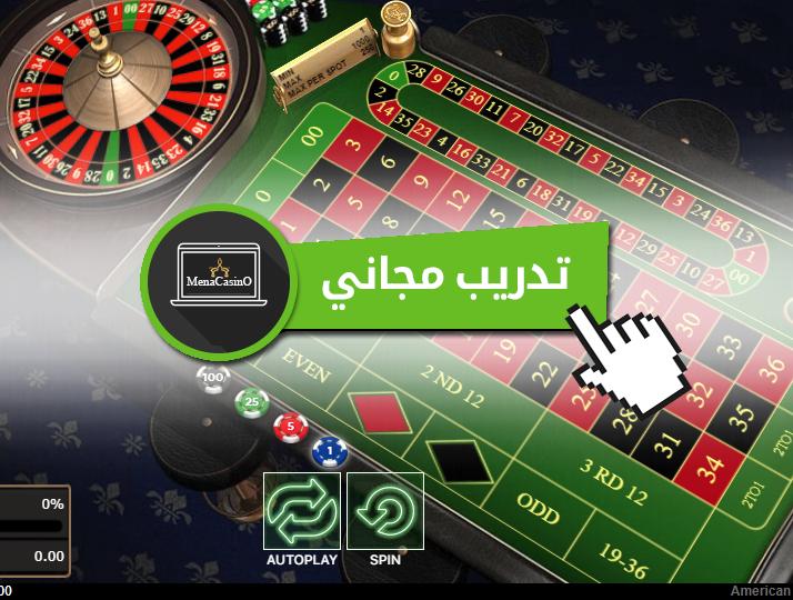 لعبة الروليت - 16020