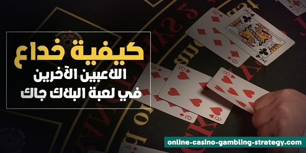 العب بلاك جاك - 69871