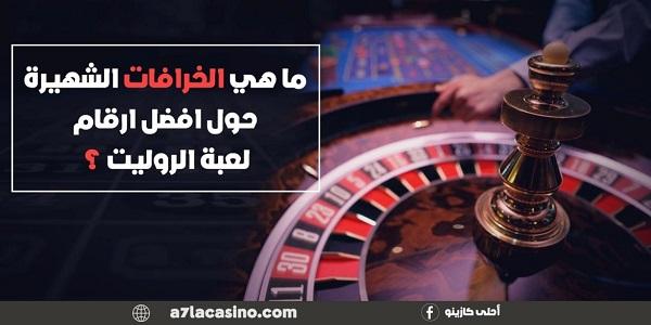 كازينو لبنان اليوم - 65606