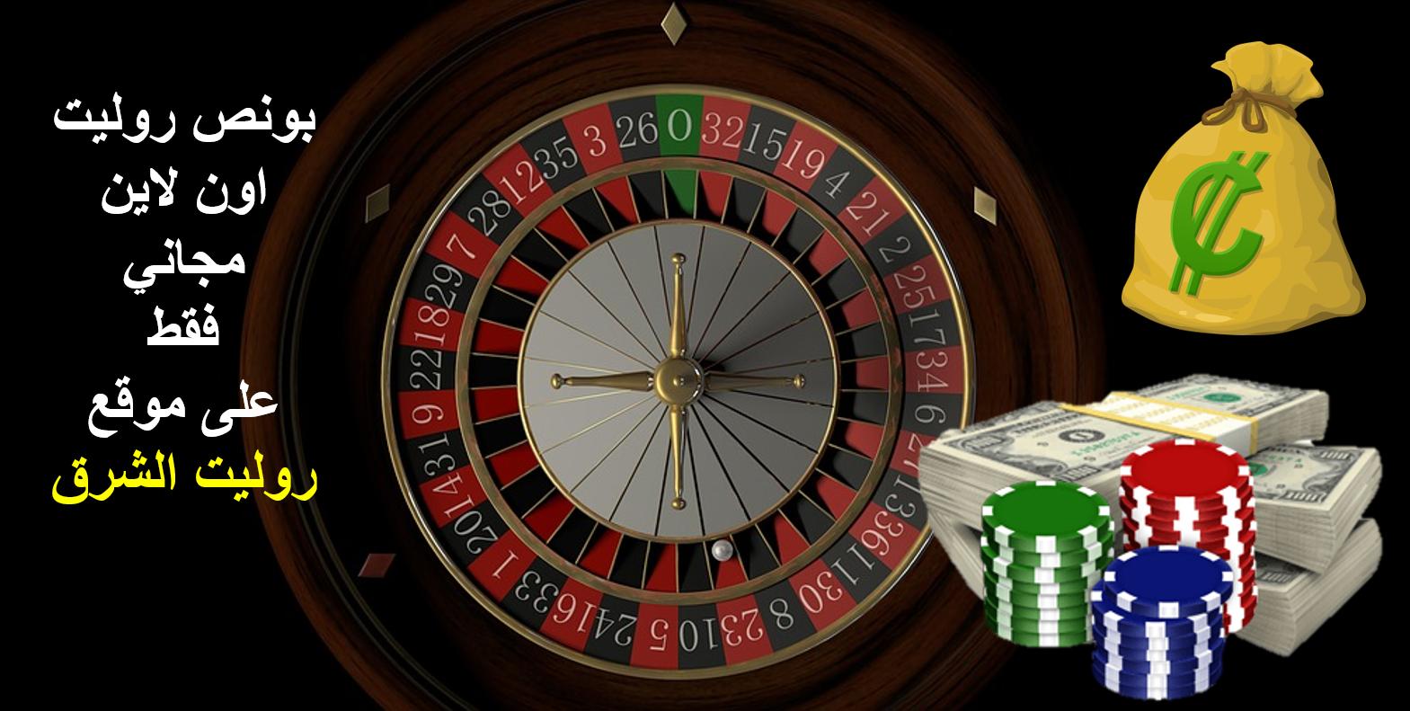 لعبة روليت اون - 85209