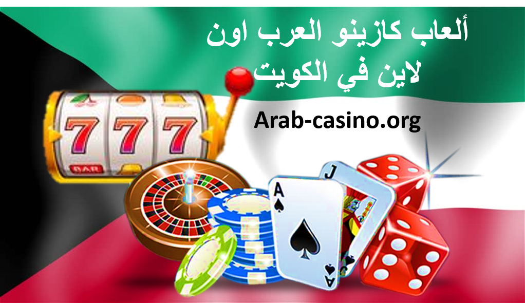 كازينو الكويت الإنترنت - 38890