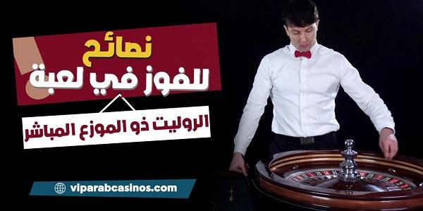 كازينو دبي نصائح - 45089