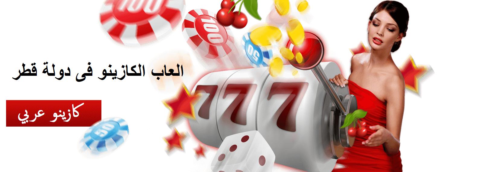 كازينو العرب - 42367