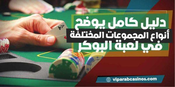 طريقة لعب البوكر - 33736