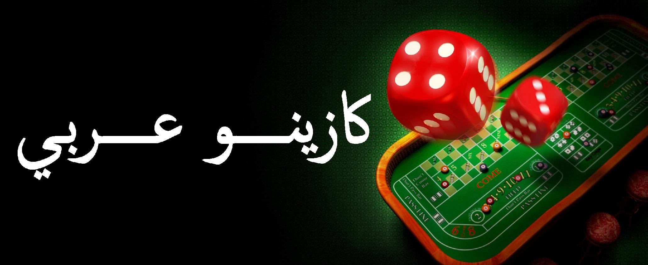 الكازينو في السعوديه - 69268