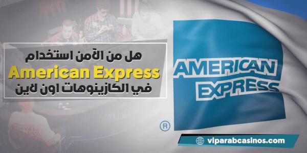 بطاقه امريكان اكسبرس - 64262
