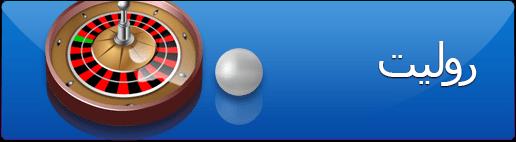 لعبة قمار للاندرويد - 82166