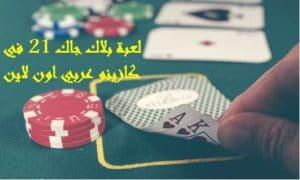 لعبة بلاك - 54790