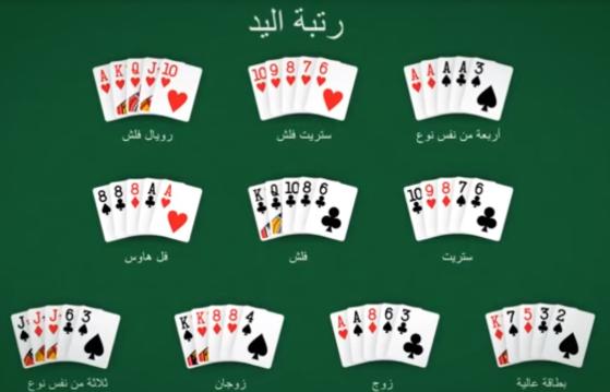 لعبة ٣١ كوتشينة - 91958