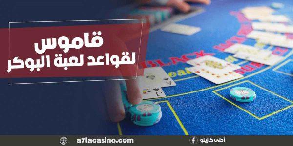 لعبة البوكر - 23766
