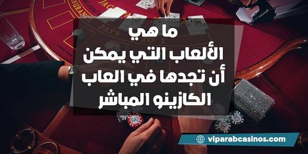 اسماء لعبة الورق - 63464