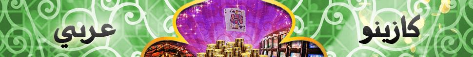 طريقة لعب البوكر - 46629