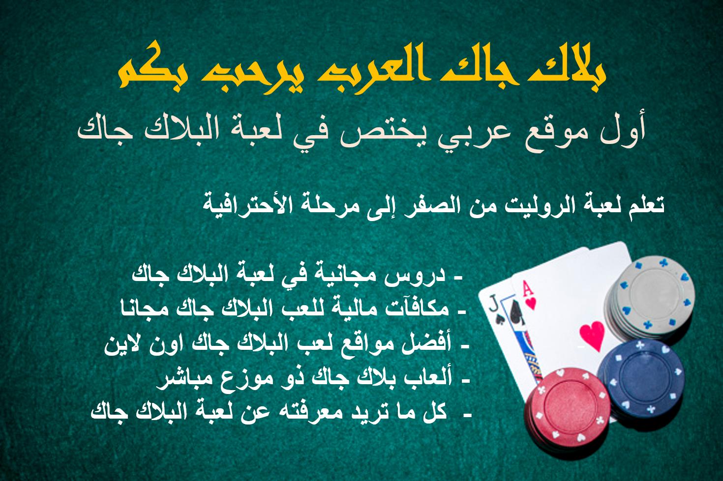 كازينو العرب - 67977