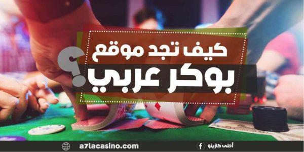 كازينو عربي - 56756