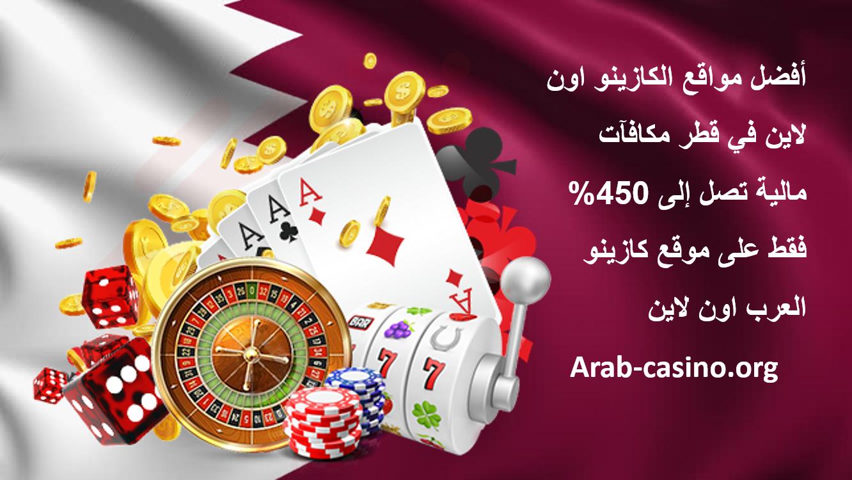 كازينو العراق - 64454