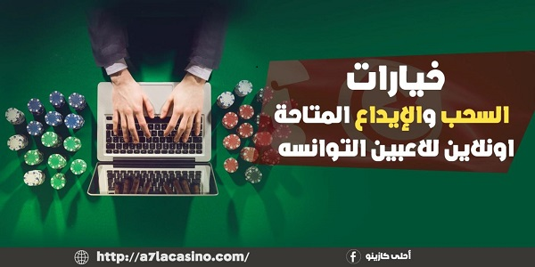 كازينوهات تونس - 32670