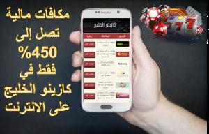 الكازينو العربي اقتراحات - 98128