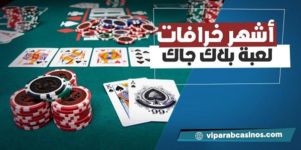العب بلاك - 28557