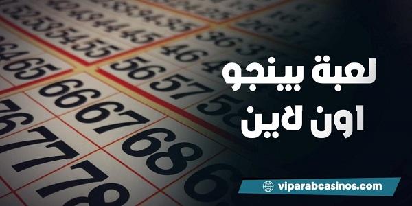 طريقة لعب - 13849