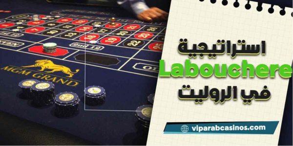 روليت عربي دليل - 20583