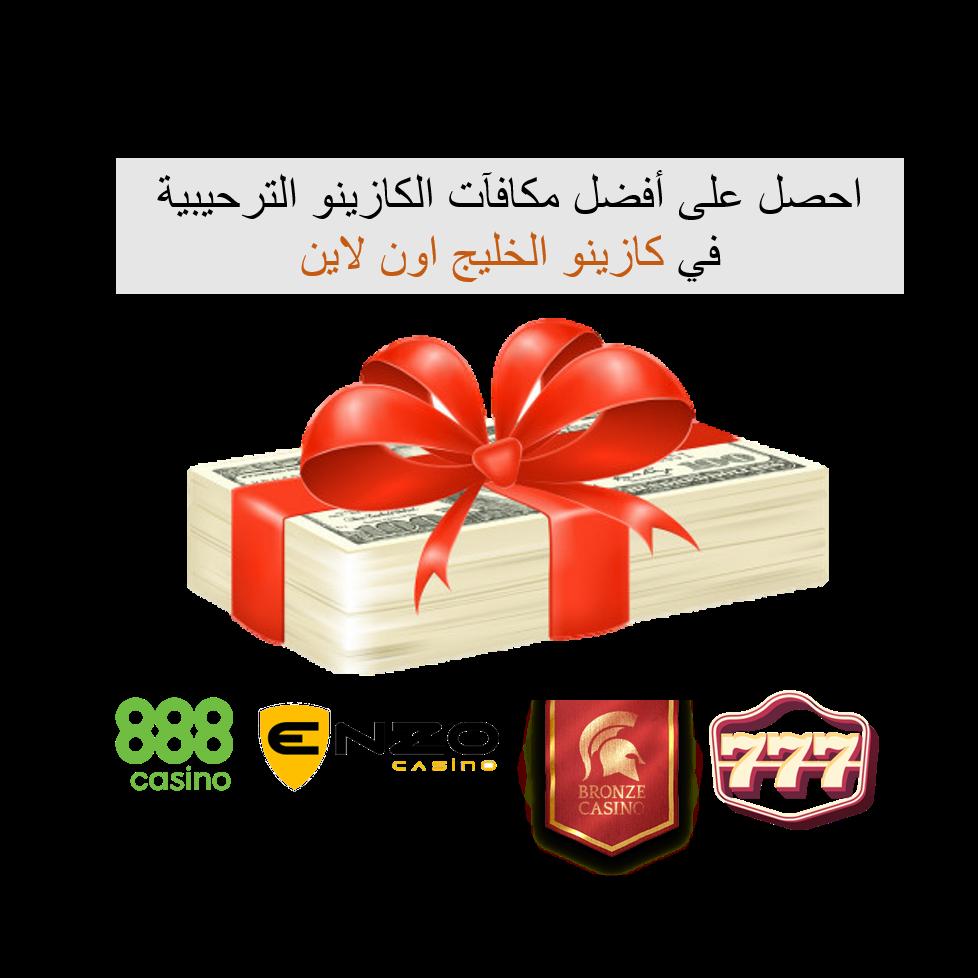 قائمة مكافأة الترحيب - 37825
