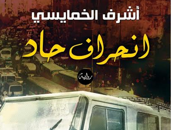 جائزة البوكر العربية - 66616