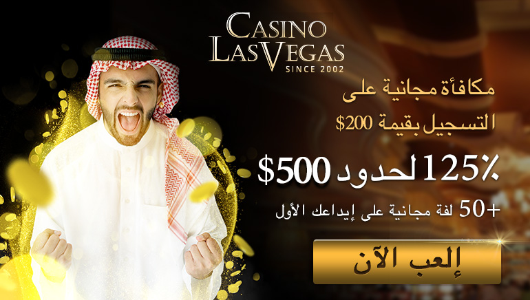 خيار الكازينو العربي - 52692