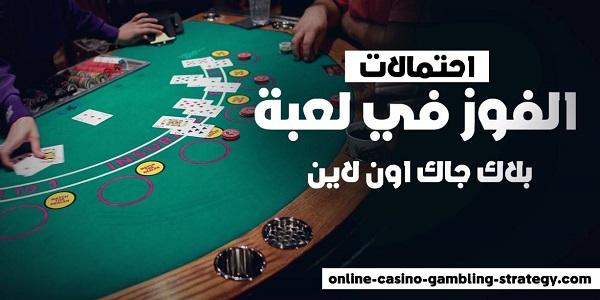 كيفية لعب القمار - 30337