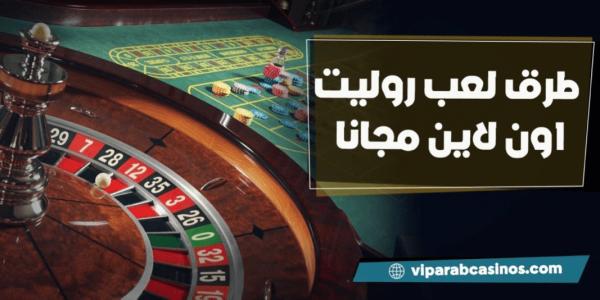 لعبة الروليت - 50234