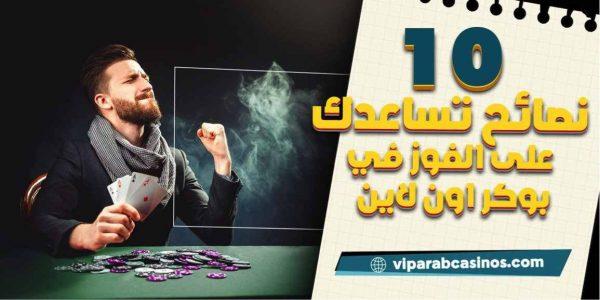 العاب مقامر - 89276