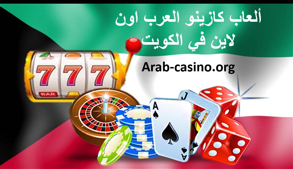 كازينو الكويت الإنترنت - 65803