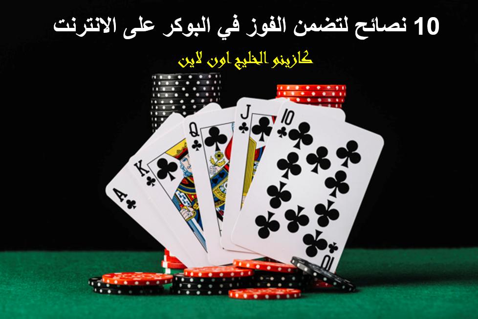قواعد لعبة البوكر - 42478