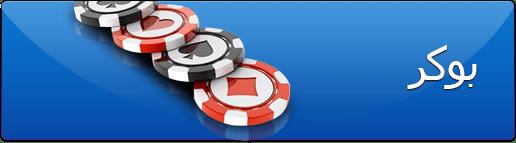 استراتيجية لعبة البوكر - 74184