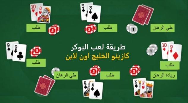 دليل لعبة البوكر - 49250