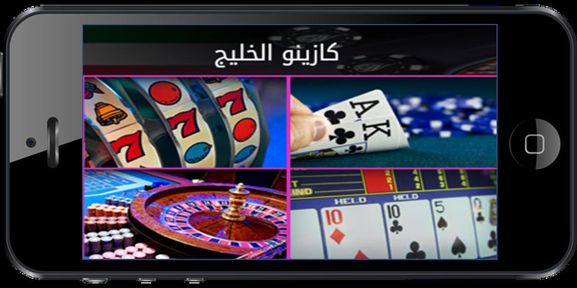 دليل الكويت للكازينو - 12972
