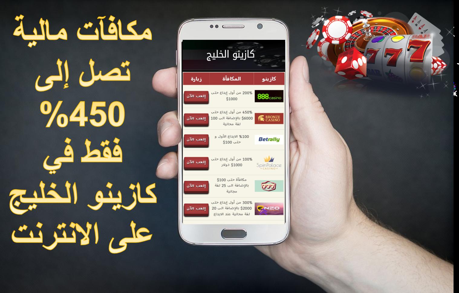 كازينو العرب البحرين - 76460