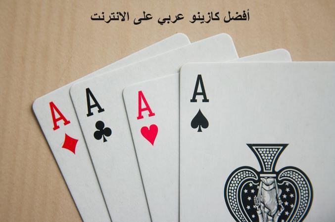 لعبة البوكر - 88865
