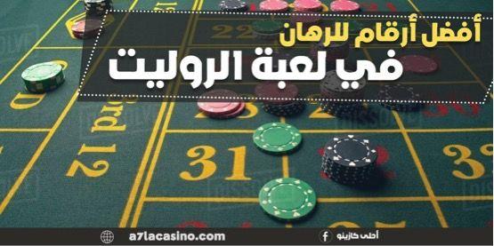 كازينو لبنان روليت - 95629