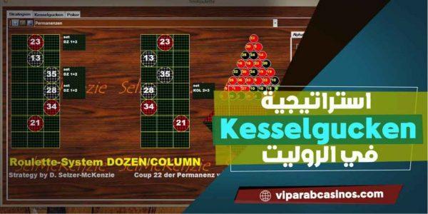 استراتيجيات لعب - 97045