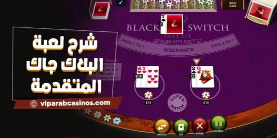 العب بلاك جاك - 55171